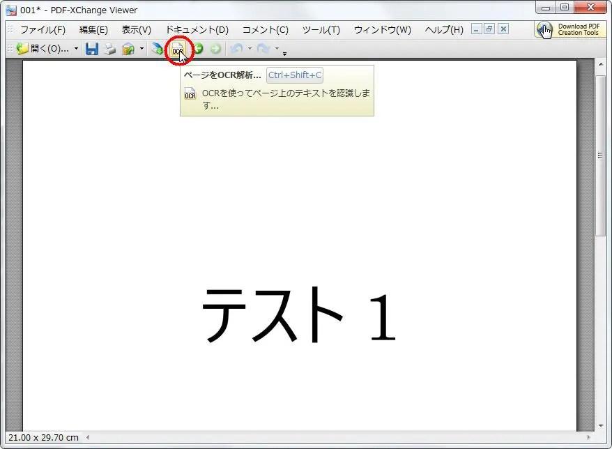 [ページをOCR解析] をクリックするとOCRを使ってページ上のテキストを認識します。