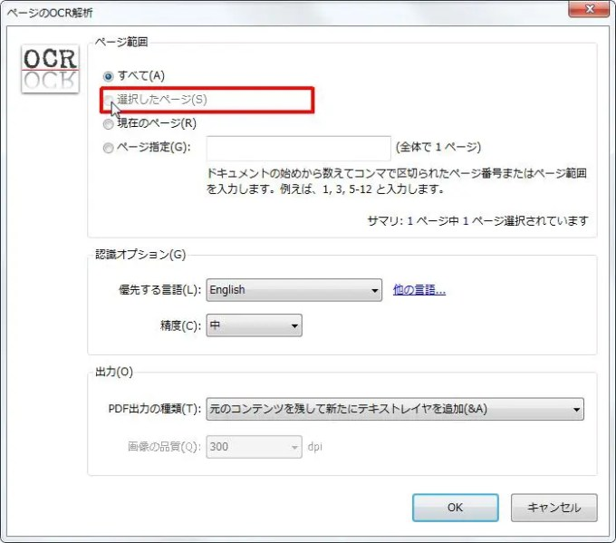 [ページ範囲] グループの [選択したページ] オプション ボタンをクリックすると選択したページを選択範囲にします。