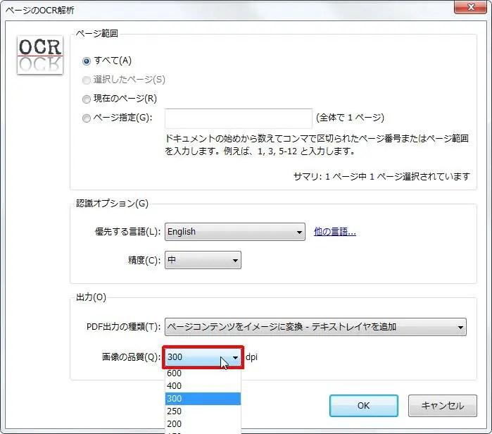 pdf 変換 テキスト フリー ソフト