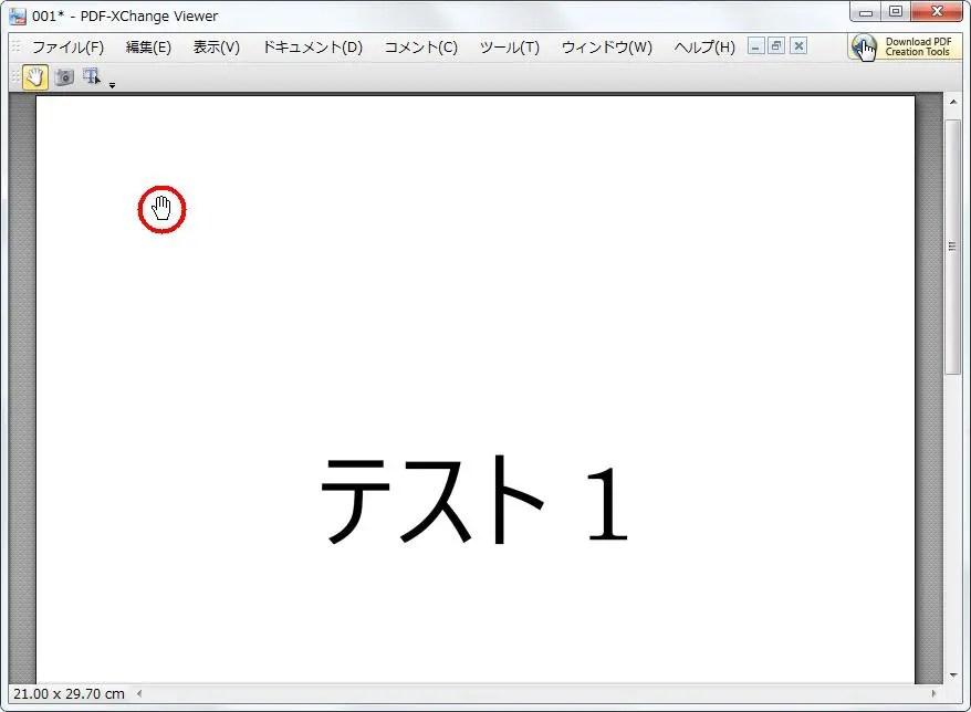 カーソルが [ハンド] になりページを掴むことができます。