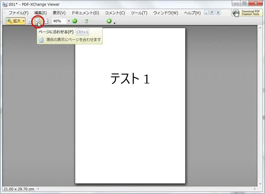[拡大と縮小] の [ページに合わせる(P)] をクリックすると現在の表示にページを合わせます。