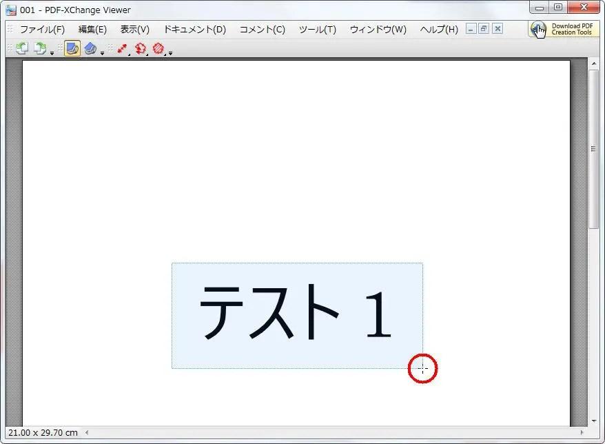 [矩形リンクツール] で矩形を設置したい終わりの箇所で左ドロップをします。