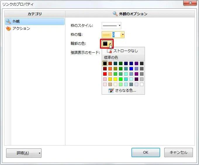 [リンクのプロパティ] の [輪郭の色] を選択できます。