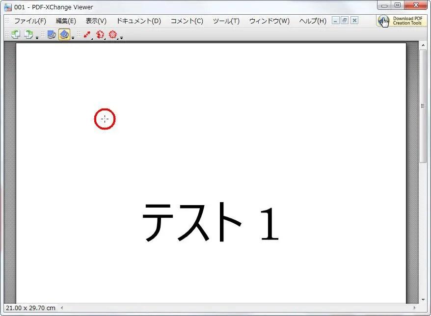 [四辺形リンクツール] を設置したい最初の箇所をクリックします。