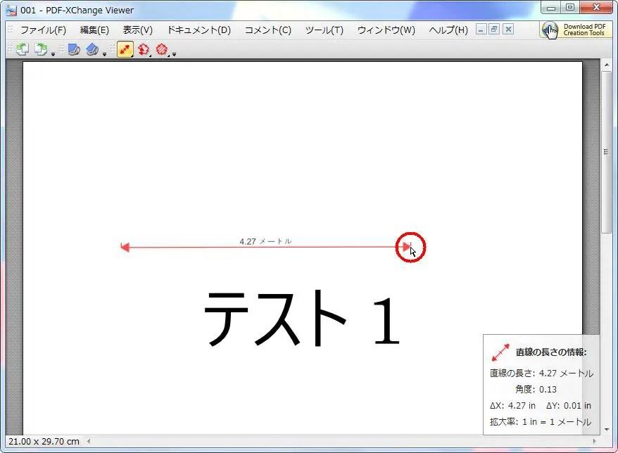 [直線測定ツール] を設置したい終わりの箇所でクリックします。