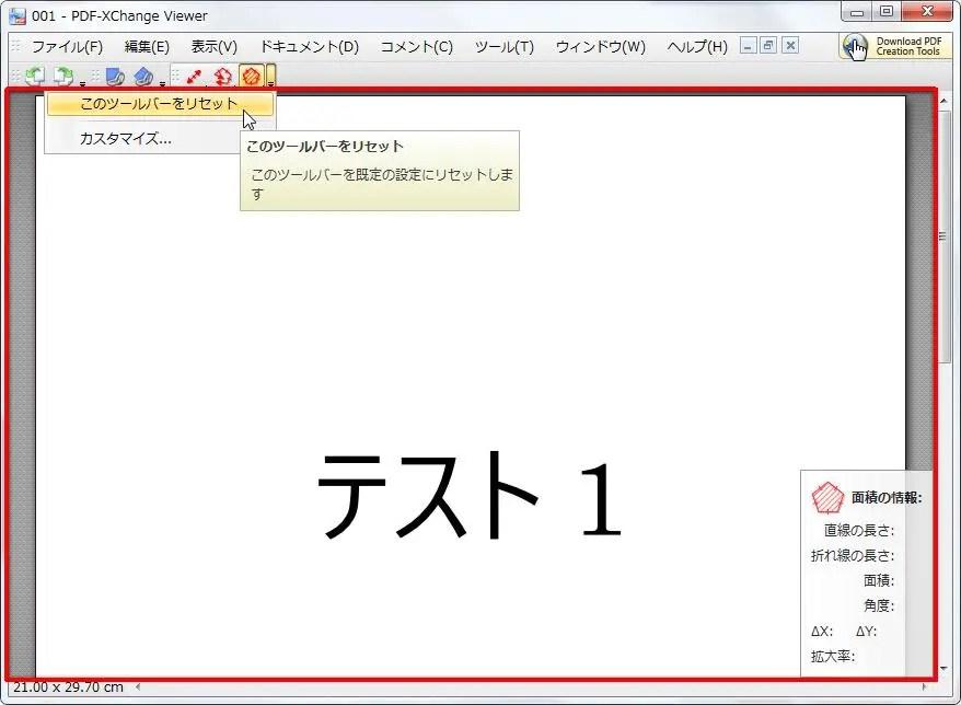 [測定] の [このツールバーをリセット] をクリックするとこのツールバーを既定の設定にリセットします。