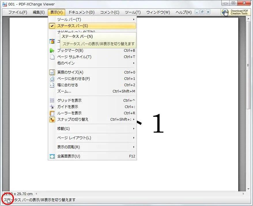 [ステータスバー] をクリックすると下部にステータスバーが表示されます。