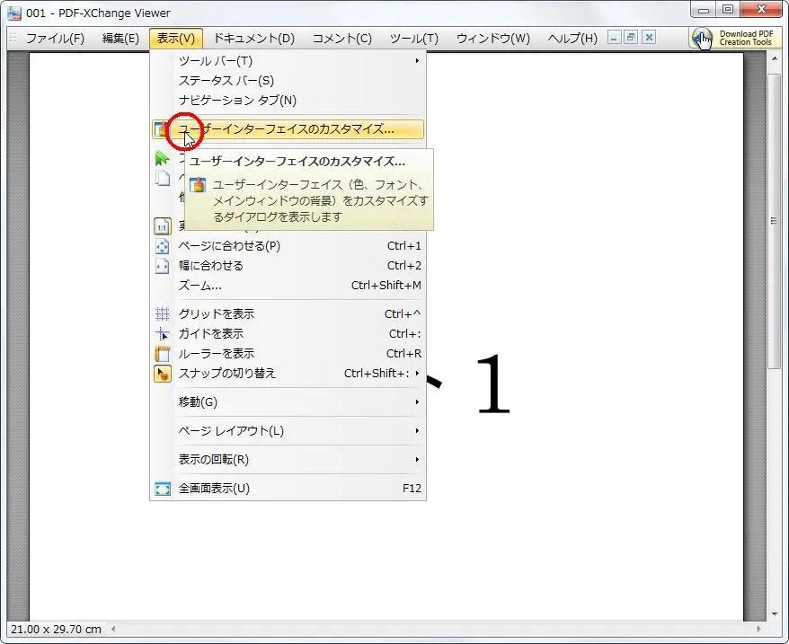 [ユーザーインターフェイスのカスタマイズ] をクリックするとユーザーインターフェイスのカスタマイズ画面が表示されます。