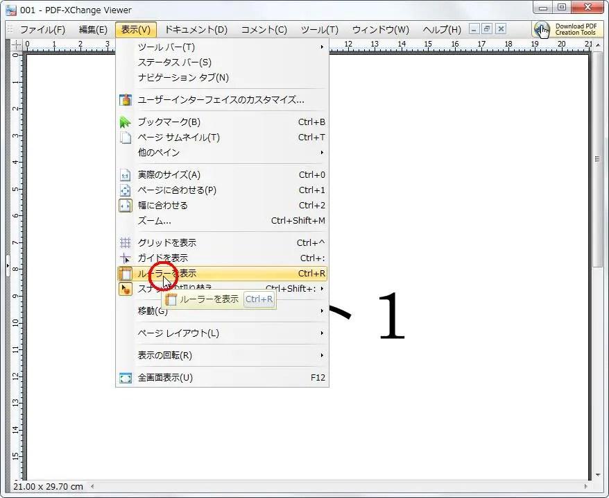 [ルーラーを表示] をクリックするとPDFの縁にルーラーが表示されます。