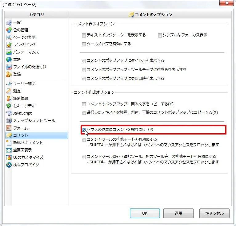 [コメント作成オプション] グループの [マウスの位置にコメントを貼りつけ(P)] チェック ボックスをオンにするとマウスの位置にコメントを貼りつけます。