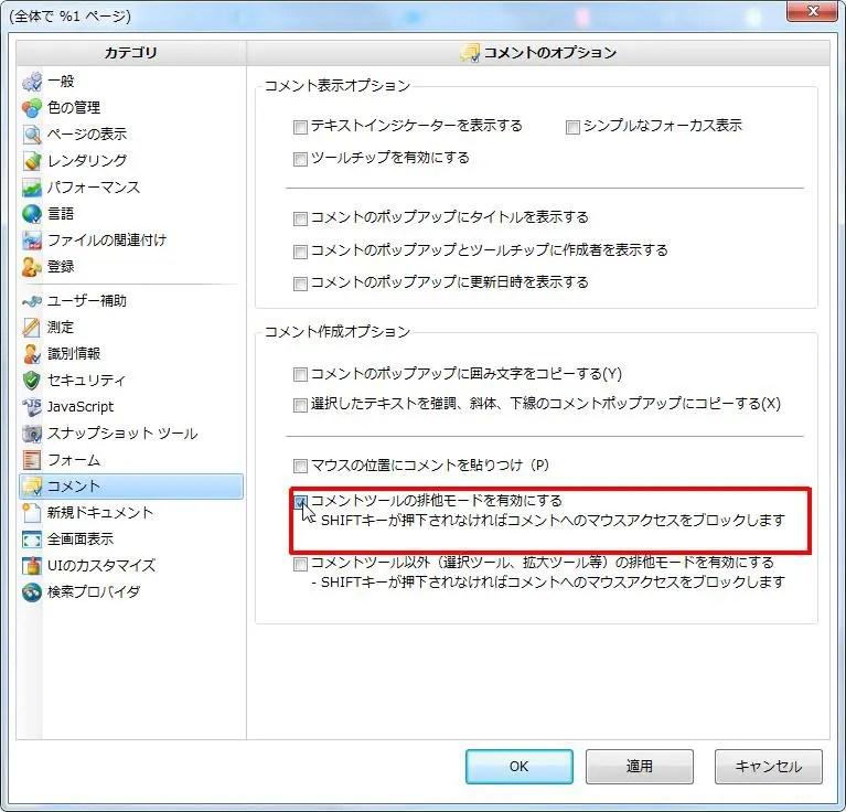 [コメント作成オプション] グループの [コメントツールの排他モードを有効にする- SHIFTキーが押下されなければコメントへのマウスアクセスをブロックします] チェック ボックスをオンにするとコメントツールの排他モードを有効にする- SHIFTキーが押下されなければコメントへのマウスアクセスをブロックします。