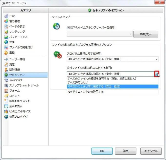 [ファイルの読み込みとプログラム実行のオプション] グループの [添付ファイルの読み込みに対する許可] コンボ ボックスを クリックすると[すべてのファイルの種類を許可する(危険、推進しません)][すべて許可しない][PDF以外のときは常に確認する(安全、推進)][PDFドキュメントのみ許可する] から選択できます。