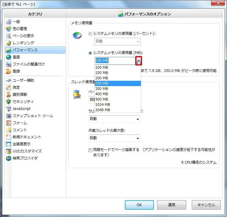 [メモリ使用量] グループの [システムメモリの使用量 (MB)] を[100MB~2048MB]から選択できます。