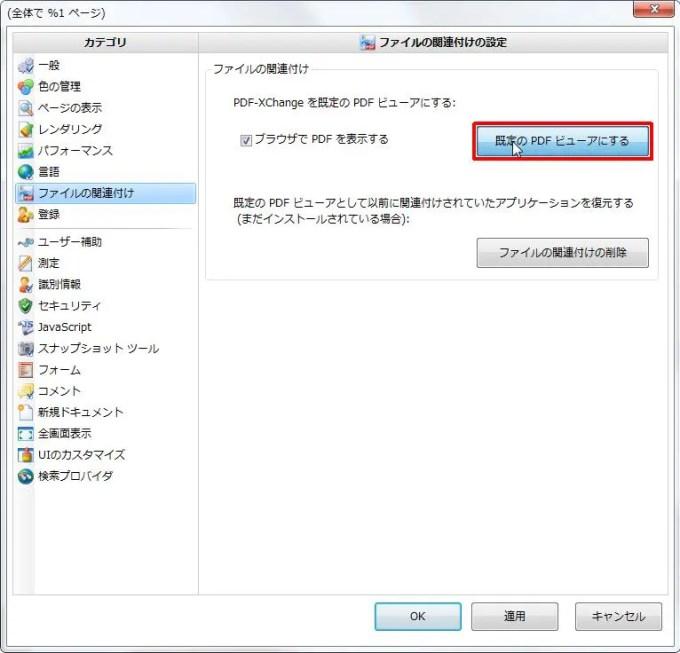 [既定の PDF ビューアにする] ボタンをクリックすると既定の PDF ビューアにします。