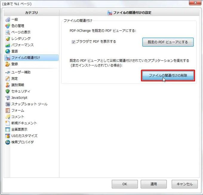 [ファイルの関連付けの削除] ボタンをクリックするとファイルの関連付けの削除をします。