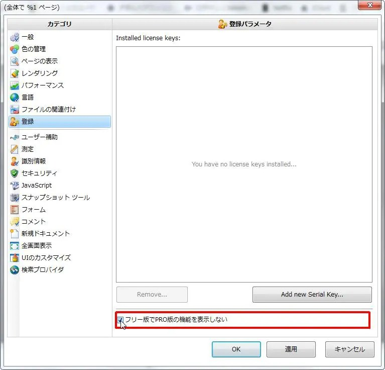 [フリー版でPRO版の機能を表示しない] チェック ボックスをオンにすると[フリー版でPRO版の機能を表示しなくなります。