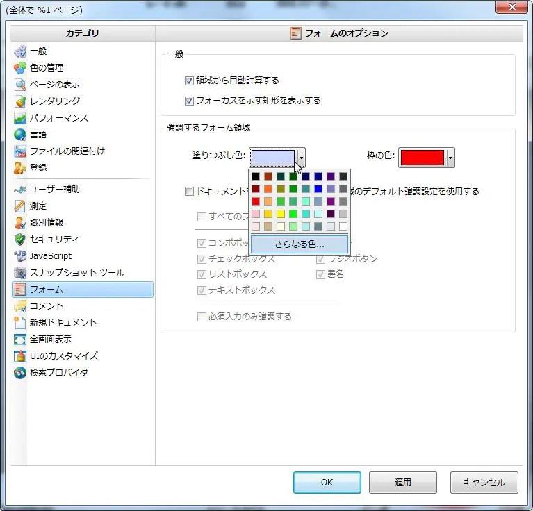 [強調するフォーム領域] グループの [塗りつぶし色] をクリックすると色選択パレットが表示され色の選択ができます。