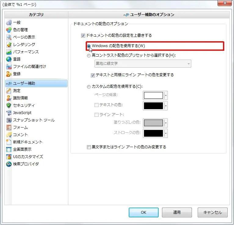 [ドキュメントの配色のオプション] グループの [Windows の配色を使用する] オプション ボタンをオンにするとWindows の配色を使用します。