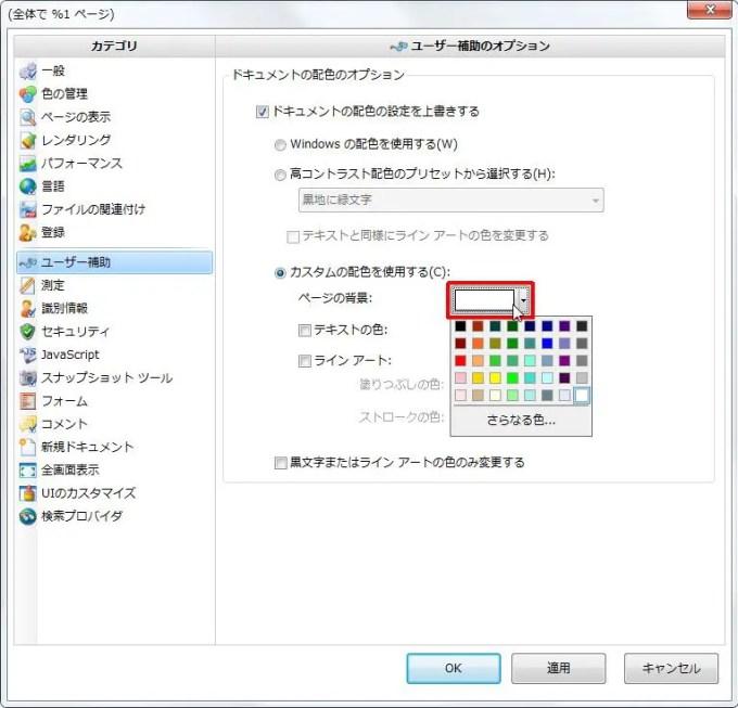 [ドキュメントの配色のオプション] グループの [カスタムの配色を使用する] オプション をクリックすると色選択パレットが表示して色を選択できます。