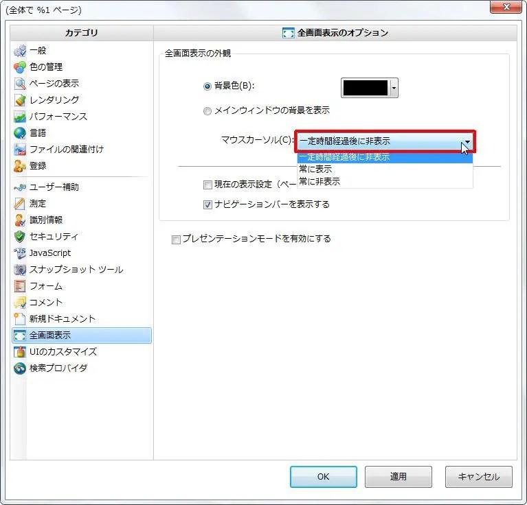 [全画面表示の外観] グループの [ナビゲーションバーを表示する] チェック ボックスをオンにするとナビゲーションバーを表示します。