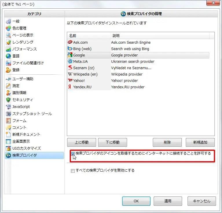 [検索プロバイダのアイコンを取得するためにインターネットに接続することを許可する] チェック ボックスをオンにすると検索プロバイダのアイコンを取得するためにインターネットに接続することを許可します。