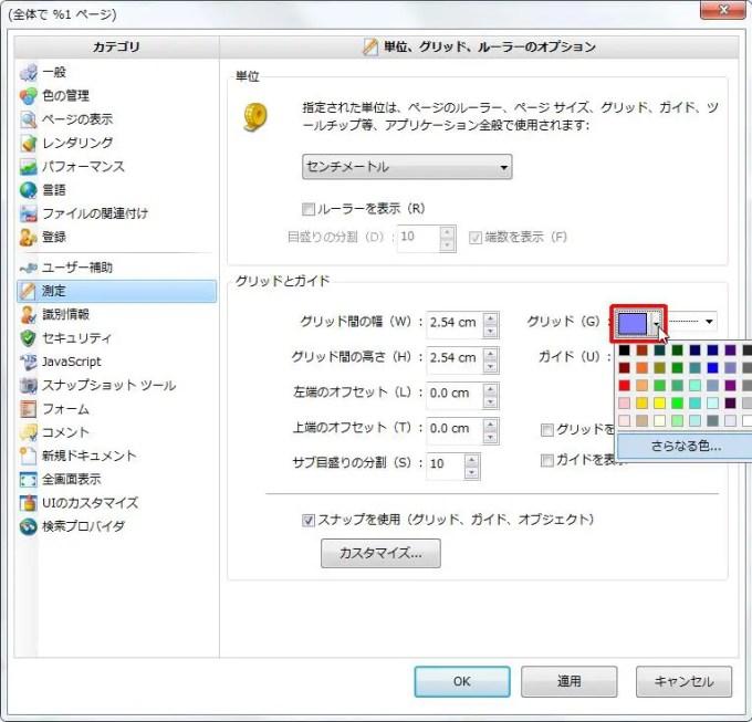 [グリッドとガイド] グループの [グリッドの色] ボックスをクリックすると色選択パレットが表示されます。