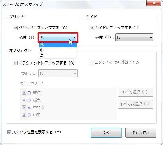 [グリッド] グループの [感度(T)] コンボ ボックスをクリックすると[低][中][高]から選択できます。