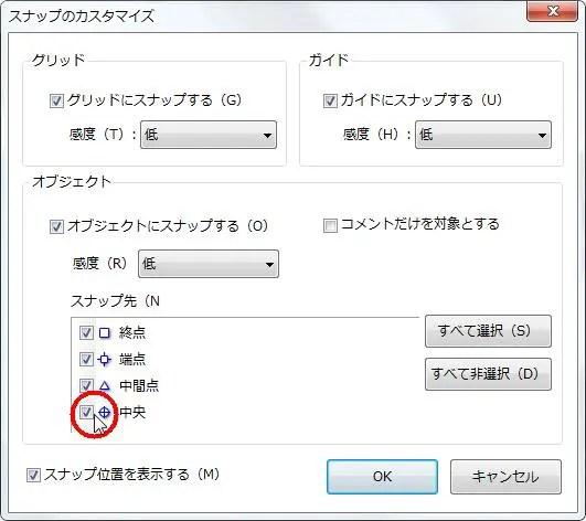 [オブジェクト] グループの [スナップ先] [中央] チェック ボックスをオンにするとスナップ先中央にアイコンが表示されます。
