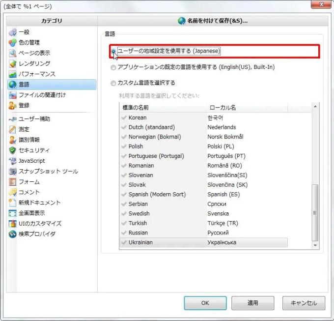 [言語] グループの [ユーザーの地域設定を使用する (Japanese)] オプション ボタンをオンにするとユーザーの地域設定を使用 (Japanese)します。