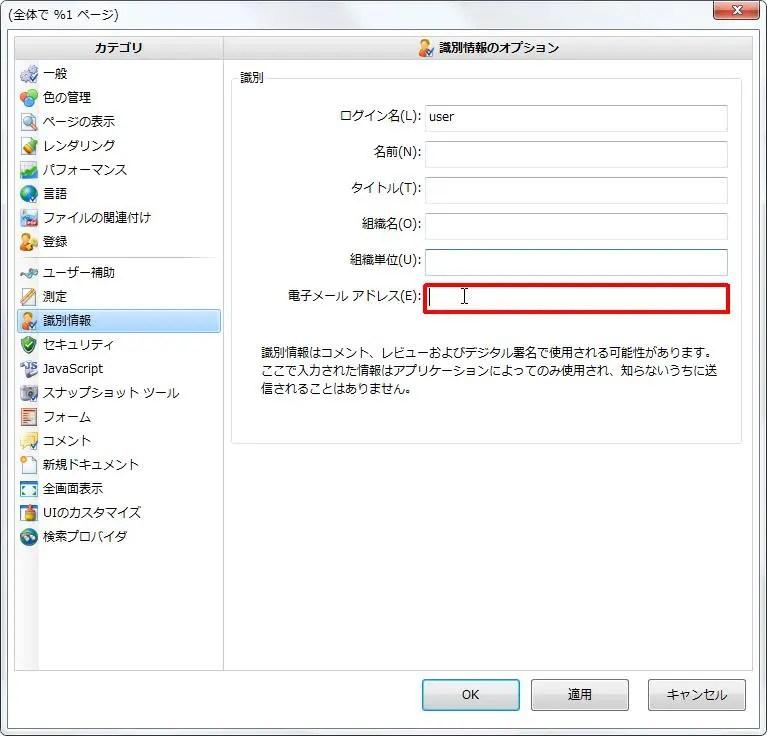 [識別] グループの [電子メール アドレス] ボックスをクリックすると電子メール アドレスを設定できます。