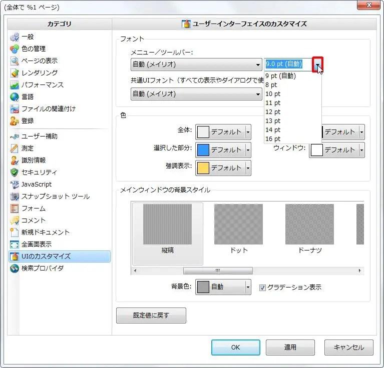 [フォント] グループの [メニュー/ツールバー] の [pt(ポイント)] を9pt(自動)~16ptで設定できます。