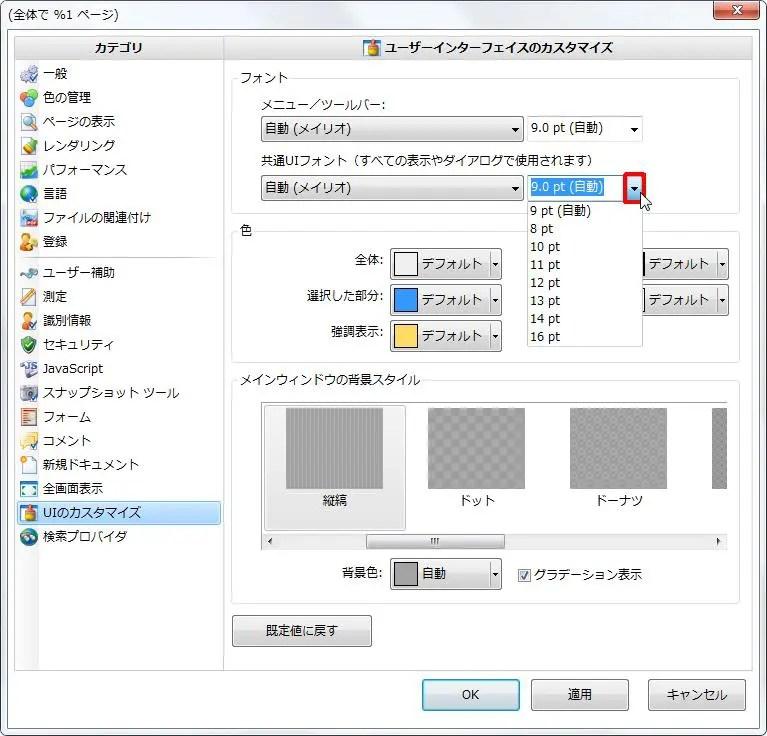 [フォント] グループの [共通UIフォント(すべての表示やダイアログで使用されます)] の [pt(ポイント)] を9pt(自動)~16ptで設定できます。