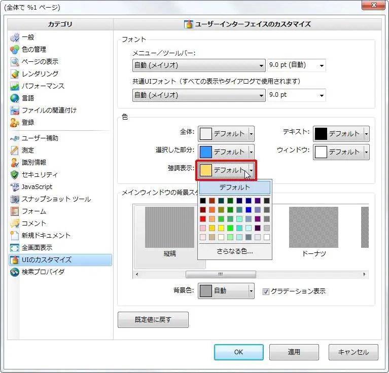 [色] グループの [強調表示] をクリックするとうろ選択パレットが表示され色の選択ができます。