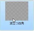 [メインウィンドウの背景スタイル] グループの [波立つ四角]