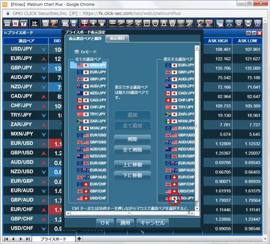 [表示する通貨ペア] からUSD/JPYが一番下に追加されました。