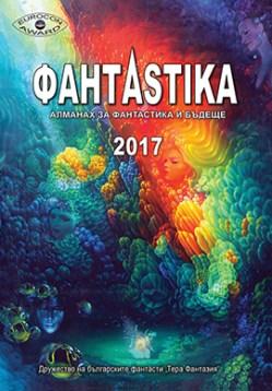 """корица на """"ФантАstika 2017"""""""
