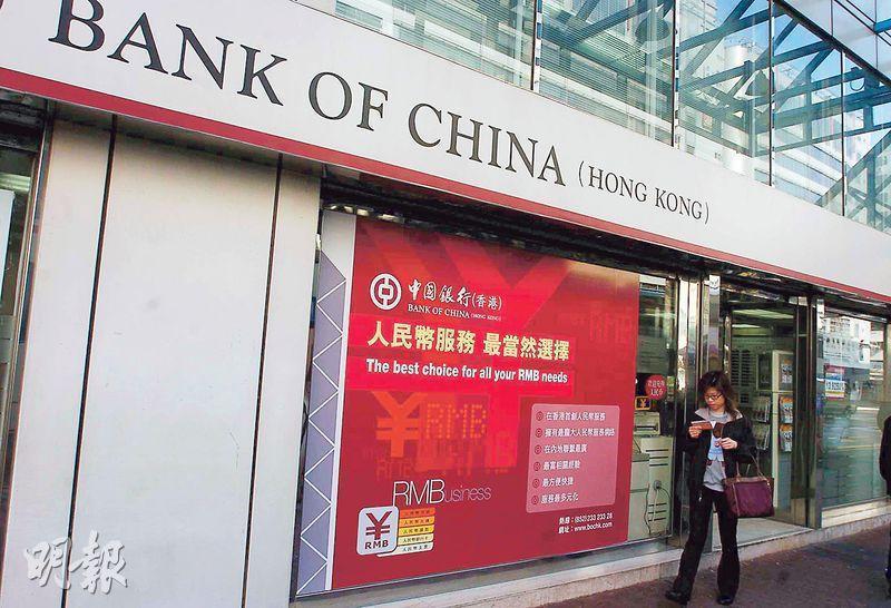 【市民注意】中銀香港系統提升期間 開放12家分行供緊急提現 | LIHKG 討論區