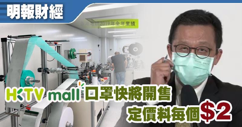 【HKTVmall口罩】王維基:每日產能最高10萬個 料每個售2元 (18:10) - 20200326 - 即時財經新聞 - 明報財經網