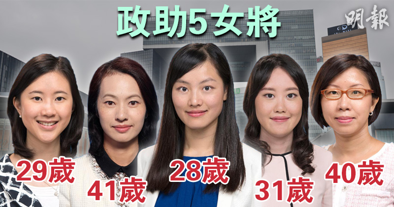 【班子任命】10副局僅蔡若蓮為女性 8政助中5女將 張曼莉28歲最年輕 (19:10) - 20170801 - 港聞 - 即時新聞 - 明報新聞網