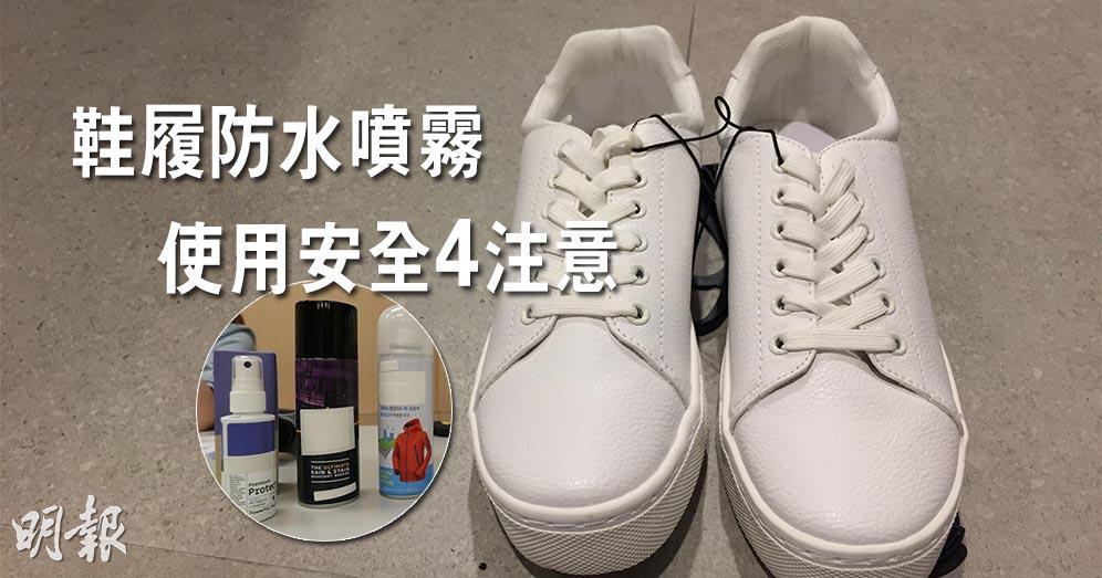 鞋履防水噴霧使用4注意:戴口罩·留意通風‧限用5分鐘·哮喘者勿用 - 20190420 - HOT PICK - 明報OL網