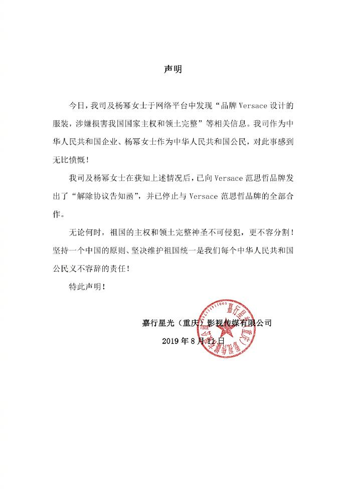 Versace T恤列港澳為國家 楊冪發聲明終止所有合作 (12:18) - 20190811 - SHOWBIZ - 明報OL網