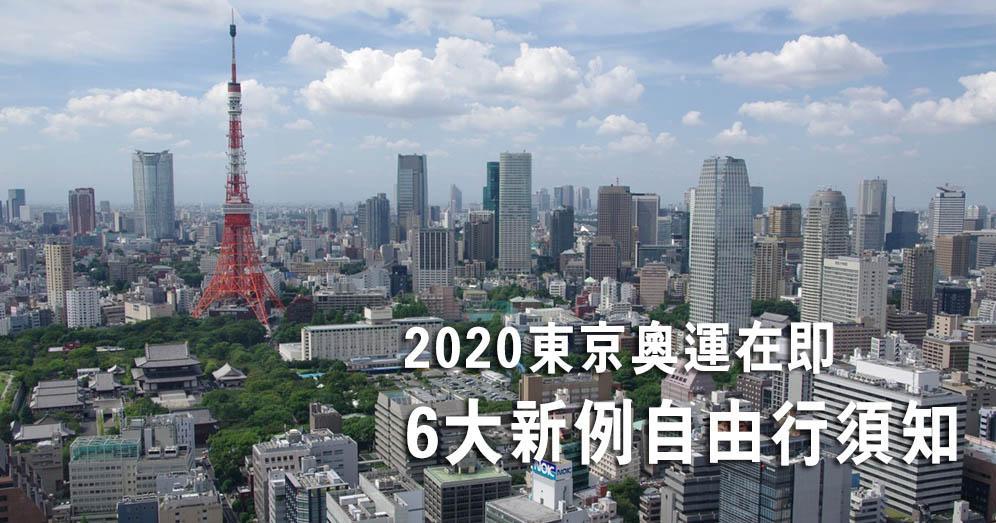 遊日注意:2020東京奧運今夏舉行 6大新例自由行必睇 - 20200107 - HOT PICK - 明報OL網