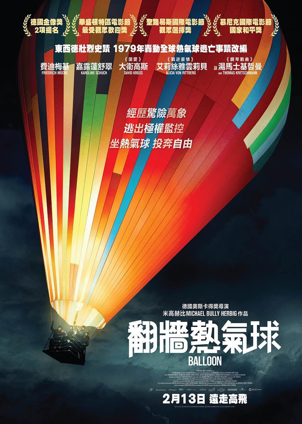 【Movie Trailer】翻牆熱氣球 - 20200130 - CELEBRITY - 明報OL網