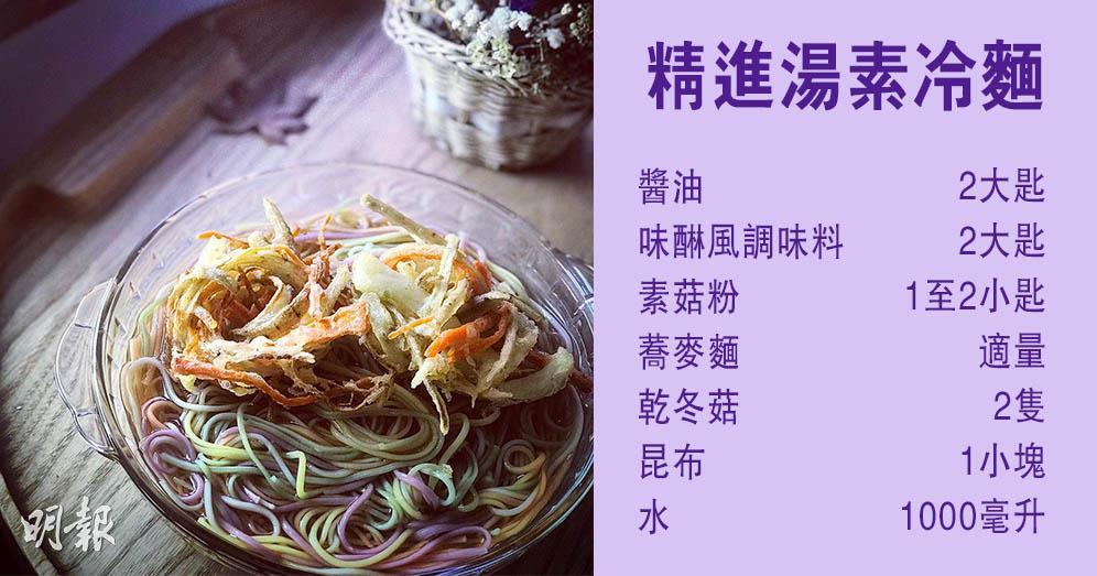 Green Monday食譜:精進湯素冷麵 夏天啱食 - 20200713 - HOT PICK - 明報OL網