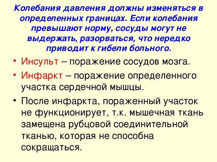 hipertónia az ayurvedában)