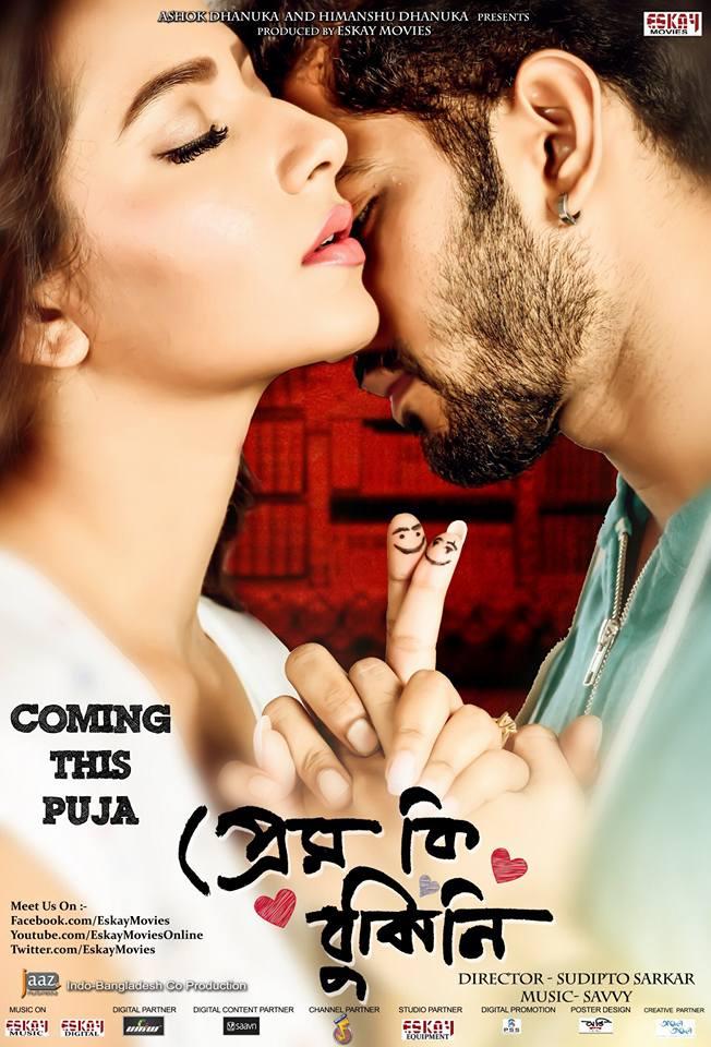Prem Ki Bujhini 2021 Bengali Movie 720p HDRip 800MB Download *Official*