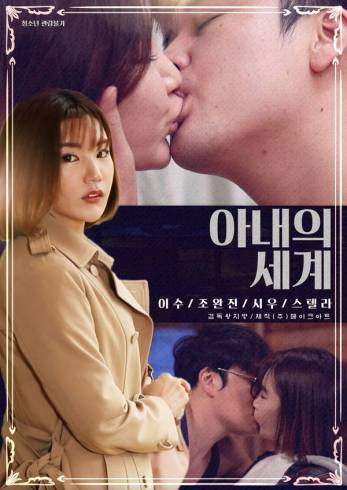 (18+) The World of Wife 2020 Korean Movie 720p HDRip 550MB Download