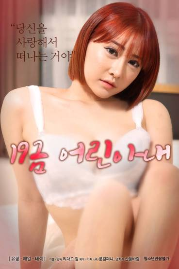 (18+) 19 Gold Young Wife 2020 Korean Movie 720p HDRip 600MB Download