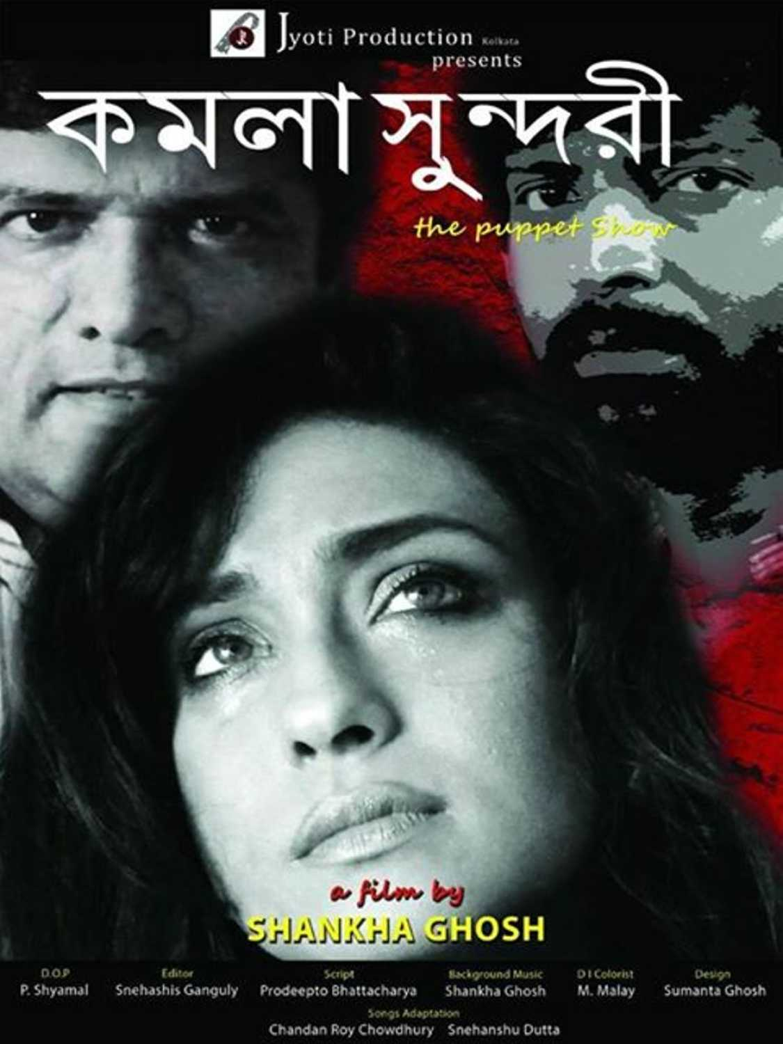 Kamala Sundari Nachere 2020 Bengali Movie 720p HDRip 700MB MKV