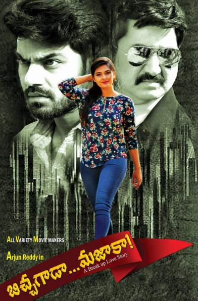 Crorepati Bhikhari (2020) Hindi Dubbed 720p HDRip x264 700MB Download